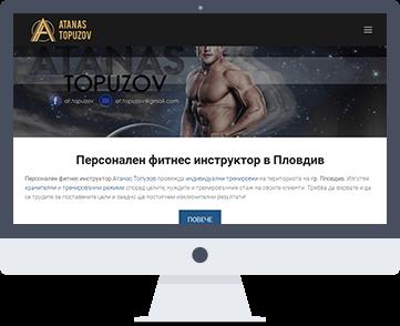 Уеб сайт Atanastopuzovfitness.com - персонален фитнес инструктор в Пловдив и състезател по културизъм. Изработка на сайт и поддръжка от SEVEN.BG