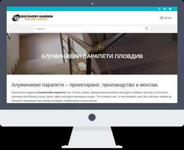 Уеб сайт Discoverygarden.net - проектиране, производство и монтаж на алуминиеви парапети. Изработка на сайт и поддръжка от SEVEN.BG