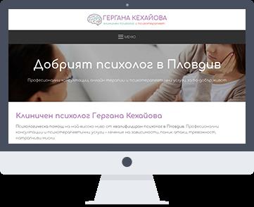 Уеб сайт Gkehayova.info - клиничен психолог и психотерапевт в Пловдив. Изработка на сайт и поддръжка от SEVEN.BG