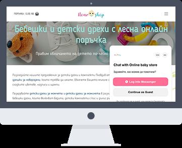 Уеб сайт Noarshop.com - онлайн магазин за бебешки и детски дрешки. Изработка на сайт и поддръжка от SEVEN.BG
