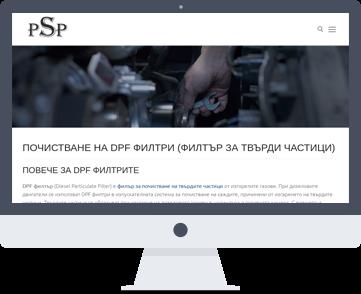 Уеб сайт Prodpfclean.com - професионално машинно почистване на FAP, DPF филтри и катализатори в Пловдив. Изработка на сайт и поддръжка от SEVEN.BG