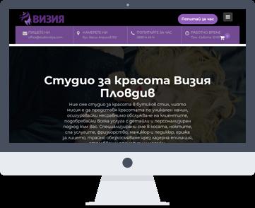 Уеб сайт Studioviziya.com - студио за красота в Пловдив - лазерна епилация, масажи, козметика и много други. Изработка на сайт и поддръжка от SEVEN.BG